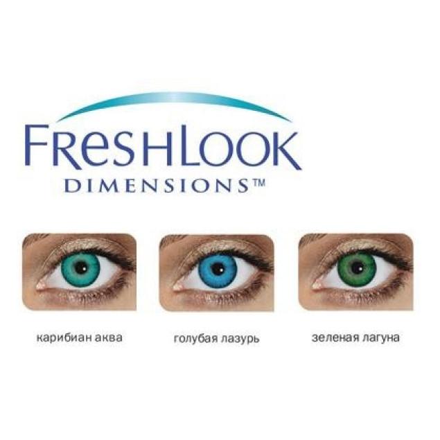 FreshLook Dimensions (без диоптрий) - Фото 2